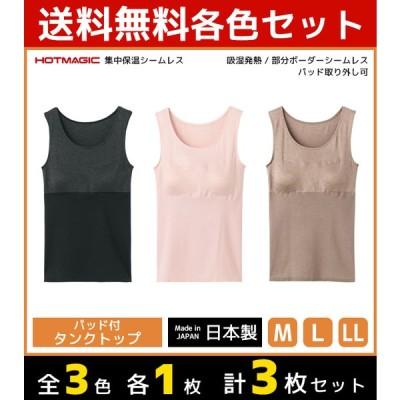 3色1枚ずつ 3枚セット HOTMAGIC ホットマジック 集中保温シームレス パッド付きタンクトップ グンゼ GUNZE 日本製 防寒インナー 温感 MH9458-SET2
