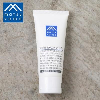 松山油脂 Mマーク シア脂のハンドクリーム 65g | シアバター 保湿 潤い 乾燥 ハンドケア オーガニック ナチュラル 敏感肌 乾燥肌 m mark