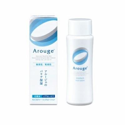 アルージェ モイスチャー リッチローション(とてもしっとり)120ml/Arouge 化粧水