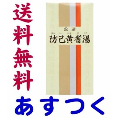 【第2類医薬品】防已黄耆湯 350錠 漢方薬 錠剤(一元製薬)