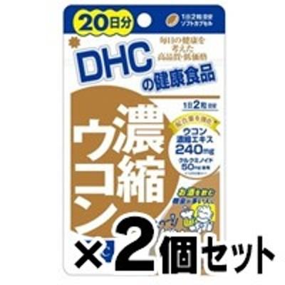 【メール便送料無料】DHC 濃縮ウコン 20日分 40粒×2個セット  4511413404065