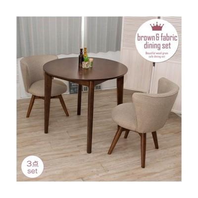 ダイニングテーブルセット 3点 丸テーブル 2人用 北欧風 木製 ファブリック