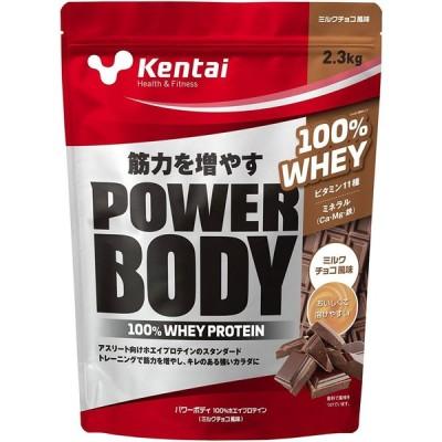 Kentai 健康体力研究所 パワーボディ100%ホエイプロテイン ミルクチョコ風味 2.3kg K0344