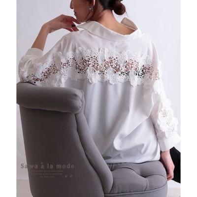 花レース透けるバックシャンシャツ ホワイト ビッグシルエット フィッシュテール 春 レディース レディス サワアラモード 大人 可愛い 洋服 30代 40代 50代 60代