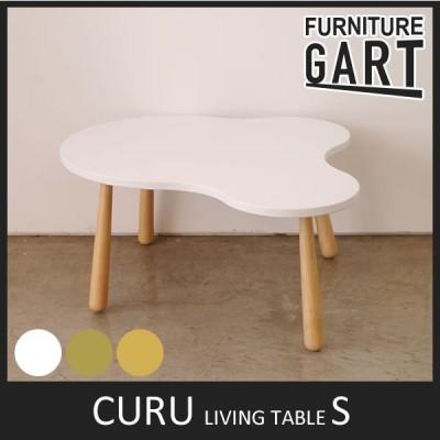ローテーブル リビングテーブル Sサイズ クル GART ガルト