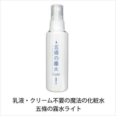 五條の霧水ライト120ml 五條良品販売の無添加化粧水 界面活性剤不使用化粧水 化学合成の防腐剤(パラベン・フェノキシエタノール)・色素・人工香料無添加