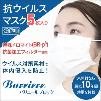 マスク 日本製 在庫あり (5枚)抗ウイルス ウイルス対策 バリエール BR-P3 ドロマイト加工 花粉 細菌 ブロック 飛沫防止 備蓄用 送料無料