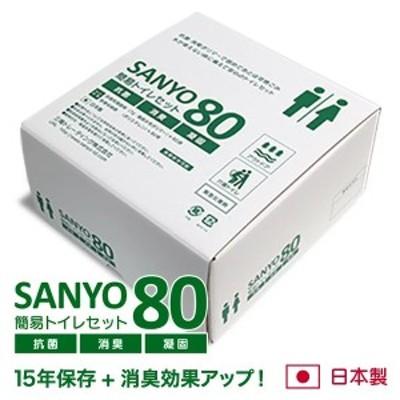 簡易トイレ SANYO80 (80回分) 【15年間の長期保存が可能!】 純正日本製 抗菌 消臭 凝固剤 【送料無料】 防災用品 防災グッズ 防災セッ