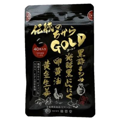 伝統のちからGOLD 40粒入×3袋 栄養機能食品(ビタミンB1) 黒酢 黒にんにく 生姜 卵黄油 DHA EPA 富山 とやま 廣貫堂