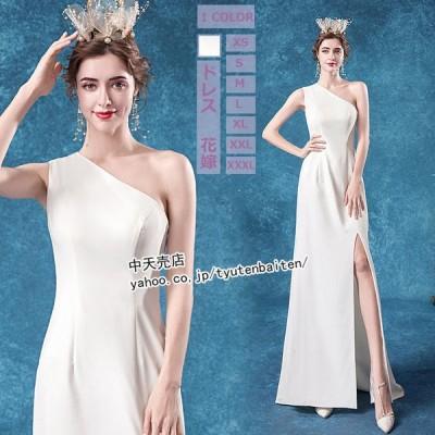 白いウェディングドレス イブニングドレス ロングワンピース 花嫁ドレス マーメイドドレス エレガント 披露宴 結婚式 スリット 着痩せ パーティードレス 上品