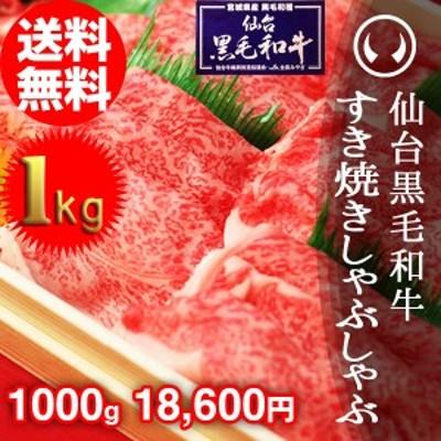 ギフト 上質仙台黒毛和牛 特選すき焼き・しゃぶしゃぶ 1000g のしOK
