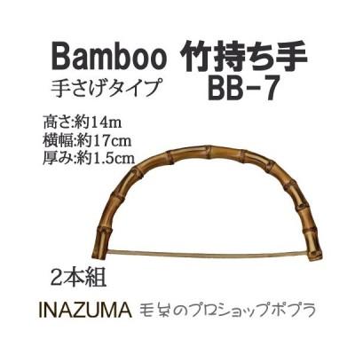 INAZUMA BB-7 竹バッグ持ち手BB-7