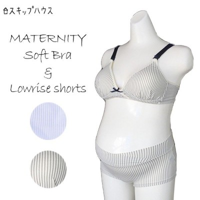 マタニティ 授乳 ショーツ ソフトブラ & ローライズショーツ 2点 上下 セット ストライプ RM-5010 1点までメール便可