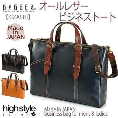 ブリーフケース A4 B4 本革  BAGGEX KIZASHI バジェックス 兆 3ルーム ハイクオリティ ビジネスバッグ