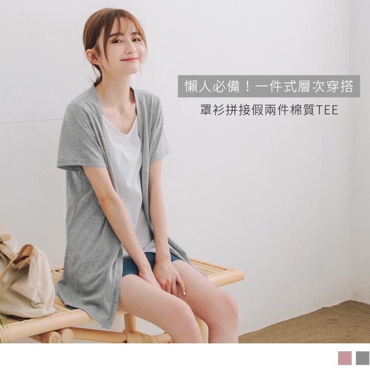 台灣製造.外套式拼接假兩件層次感棉質長版上衣/T恤