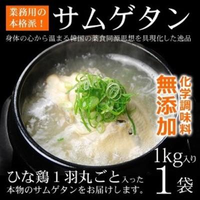 韓国宮廷料理・参鶏湯(サムゲタン)プロが選んだ業務用1kg【常温・冷蔵・冷凍可】【送料無料】