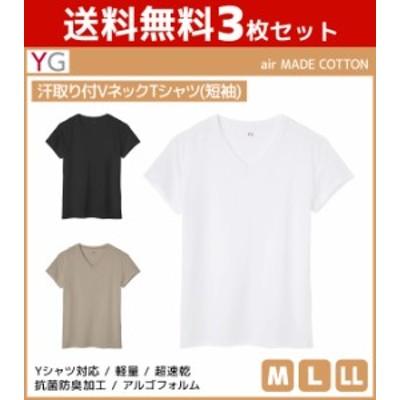 送料無料3枚セット YG air MADE COTTON ワイジー 汗取り付き VネックTシャツ 短袖 半袖 グンゼ GUNZE | メンズ 男性 肌着 インナー イン
