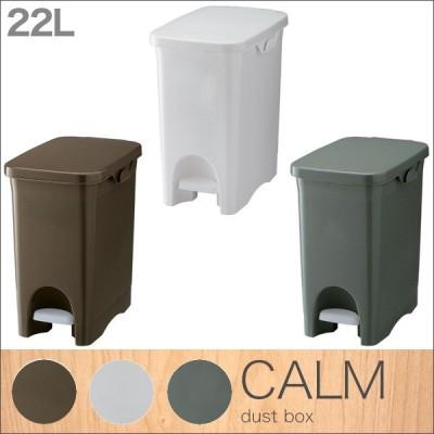 ダストボックス 22L (WH/BR/GR) ペダル付き キッチンペール フタ付き ペールボックス ゴミ箱 ごみ箱 ホワイト ブラウン グリーン シンプル/モダン/ 送料無料