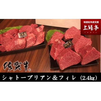 佐賀牛シャトーブリアン&フィレ(約2.4kg)