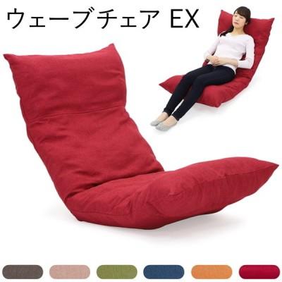 ウェーブチェア EX リクライニング 座椅子 座いす 座イス 座面 肉厚 腰楽 腰痛  リラックス 美姿勢座椅子 背筋がグーンと伸びる ヤマザキ 山崎 日本製