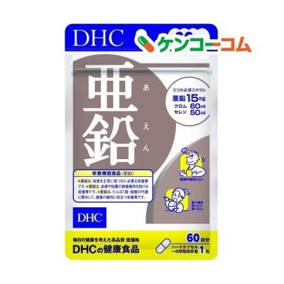 DHC 亜鉛 60日分 ( 60粒 )/ DHC サプリメント
