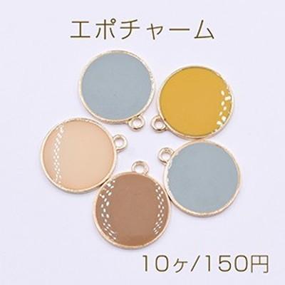エポチャーム 丸型 1カン 18×21mm ゴールド【10ヶ】