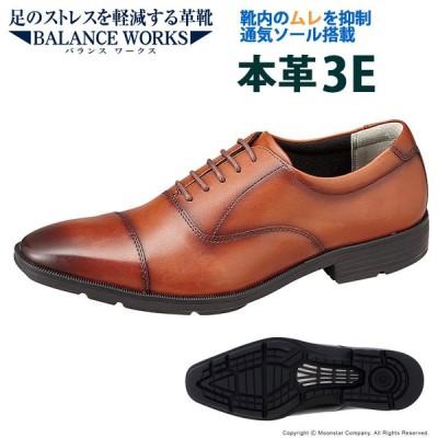 ムーンスター 本革 革靴 ストレートチップ メンズ ビジネスシューズ BALANCE WORKS バランスワークス SPH4631BC ブラウン moonstar 透湿防水タイプ 梅雨 抗菌