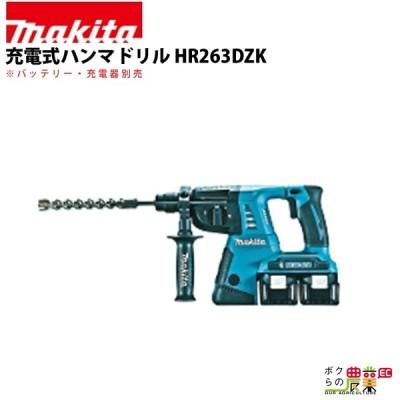 マキタ 充電式 ハンマドリル HR263DZK