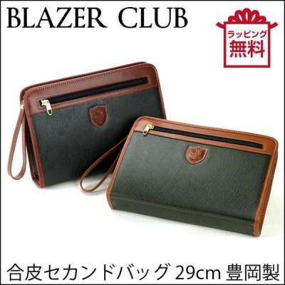 セカンドバッグ メンズ 日本製 BLAZER CLUB ブレザークラブ ブリティッシュカラー 29cm ハンドストラップ付き/25364/クラッチバッグ 集金 父の日 プレゼント