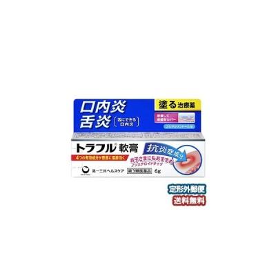 【第3類医薬品】 トラフル軟膏 6g メール便送料無料