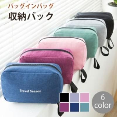バッグインバッグ 旅行 収納たっぷり インナーバッグ レディース 男女兼用 bag