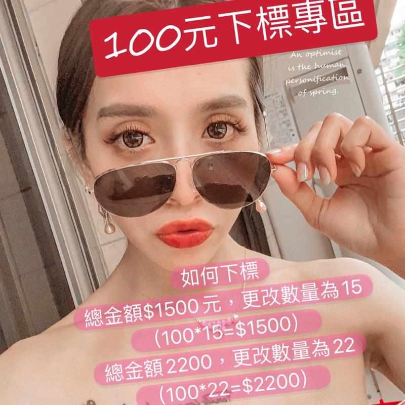 100元直播下標專區「611love_beauty」