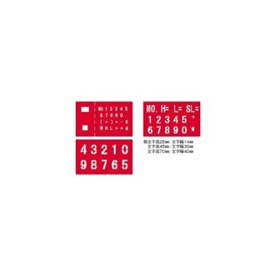 マイゾックス マーキングプレート マー坊 MBN(文字高25mm・45mm・70mm)数字セット MBN