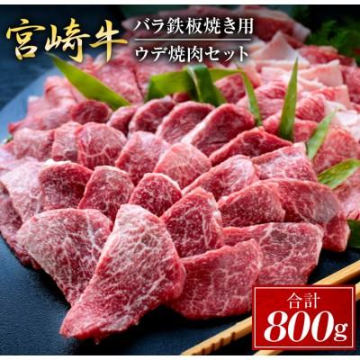 宮崎牛バラ鉄板焼き用・ウデ焼肉セット(合計800g)
