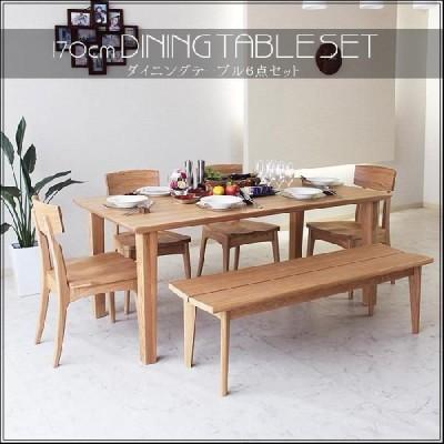 ダイニングテーブルセット 北欧 幅170cm 無垢 モダン