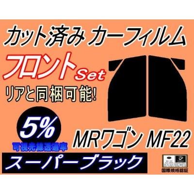 フロント (s) MRワゴン MF22 (5%) カット済み カーフィルム MF22S スズキ