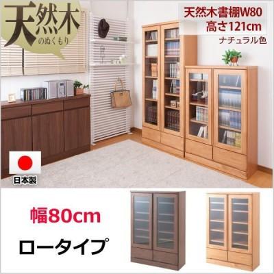 天然木パイン材 高級書棚 幅80cm ロータイプ 棚 ラック 本棚 書棚 ガラス扉 食器棚 完成品 日本製