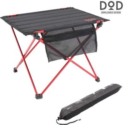 DOD ライダーズテーブル TB1-461 テーブル アウトドア キャンプ #ソロキャン 快適
