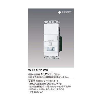 かってにスイッチ(壁取付) 熱線センサ付自動スイッチ(2線式・3路配線対応形)