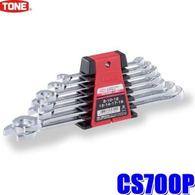 CS700P TONE トネ コンビネーションスパナ(片側めがね)7点セット 8×8/10×10/12×12/13×13/14×14/17×17/19×19