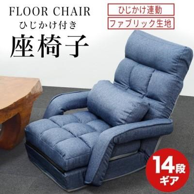座椅子 リクライニング 肘掛け オットマン付き 14段ギア 1人掛け ハイバック ソファ 最大厚さ24cm おしゃれ コンパクト フロアソファ 座いす チェア