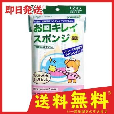 ケアハート 口腔専科 お口キレイスポンジ星形N 12本 (1個)