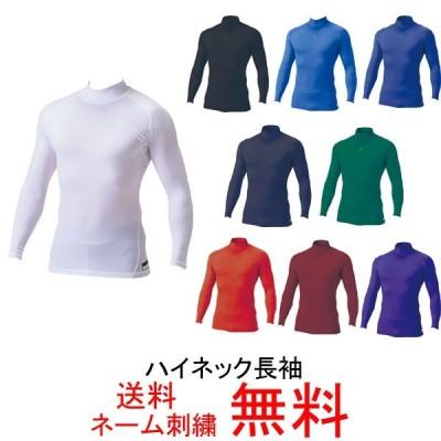 ZETT(ゼット) プロステイタス 一般用アンダーシャツ ハイネック長袖 BPRO800H 送料無料 フィットタイプ
