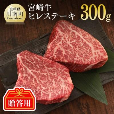 【贈答用】宮崎牛ヒレステーキ150g×2