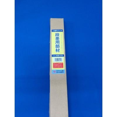 段差用部材 HDB−230