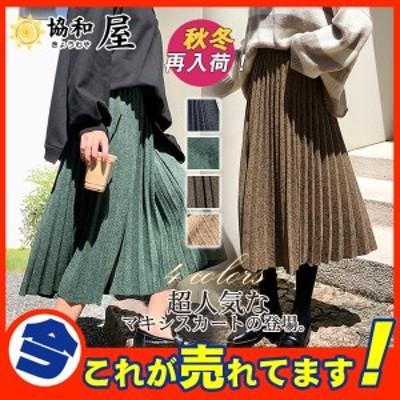 スカート ロング ロングスカート フレア プリーツ マキシ丈 ミモレ丈 体型カバー 大きいサイズ 無地 ボトムス ウエストゴム