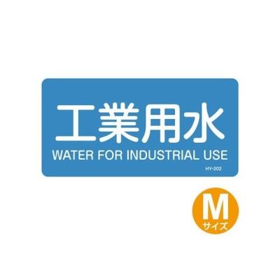 JIS配管識別アルミステッカー 水関係 「工業用水」 Mサイズ 10枚組 ( 表示シール アルミシール )