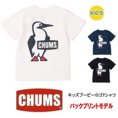 メール便可 CHUMS チャムス キッズ ブービーロゴTシャツ CH21-1177 子供用 Tシャツ バックプリント 半袖 アウトドア キャンプ