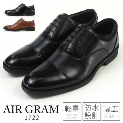 AIR GRAM エアグラム ビジネスシューズ 内羽根ストレートチップ 紐タイプ 1722 メンズ