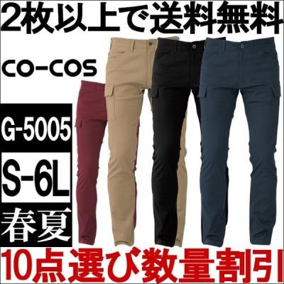 コーコス G-5005 (S〜6L)スタイリッシュカーゴパンツ 春夏用 作業服 作業着 取寄